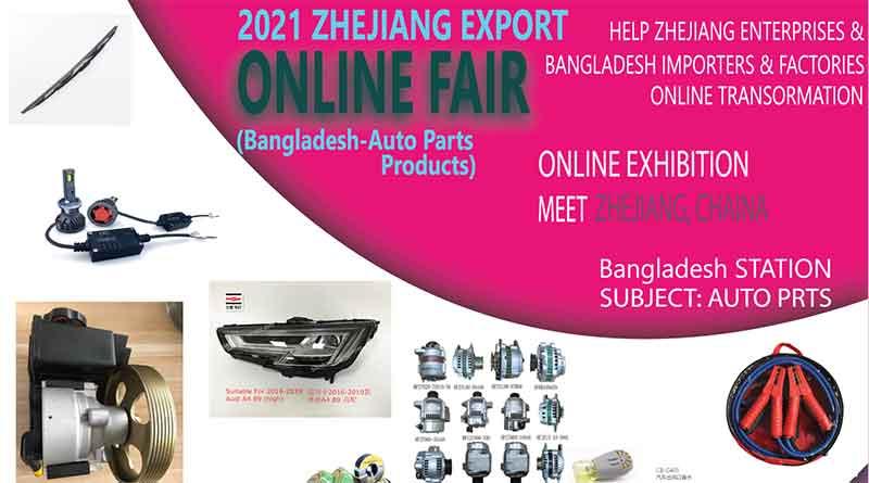 2021ZHEJIANG EXPORT ONLINE FAIR